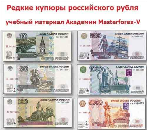 Редкие купюры российского рубля