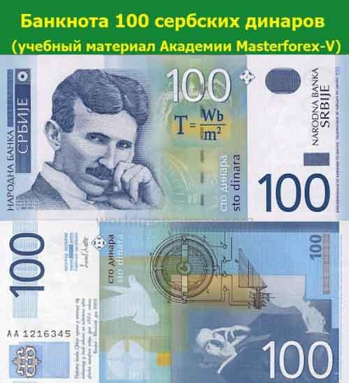 Банкнота 100 сербских динаров