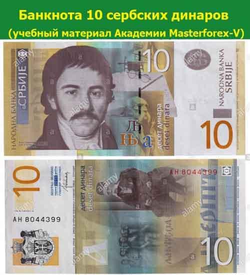 Банкнота 10 сербских динаров
