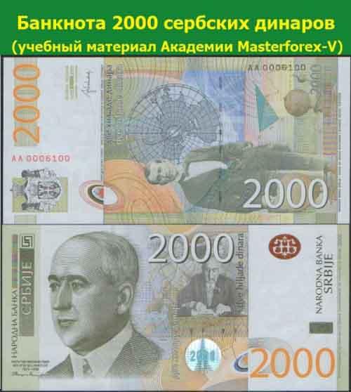 Банкнота 2000 сербских динаров