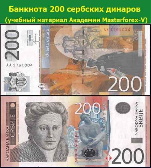 Банкнота 200 сербских динаров