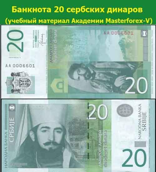 Банкнота 20 сербских динаров