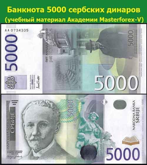 Банкнота 5000 сербских динаров