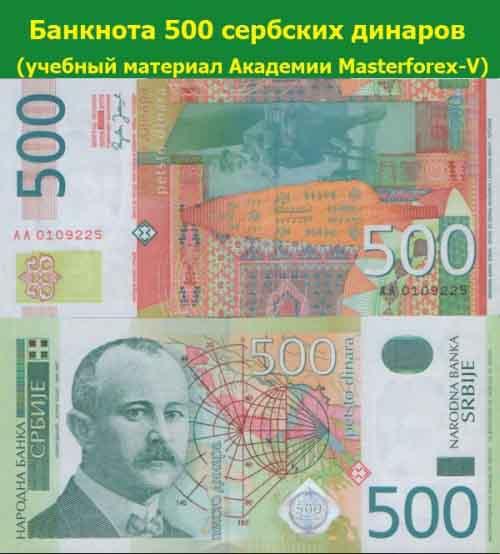 Банкнота 500 сербских динаров