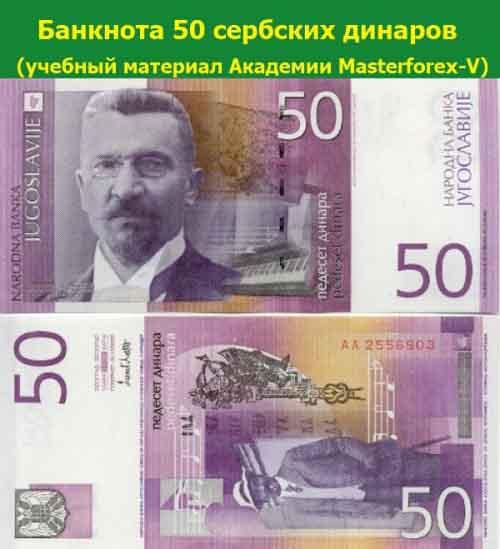Банкнота 50 сербских динаров