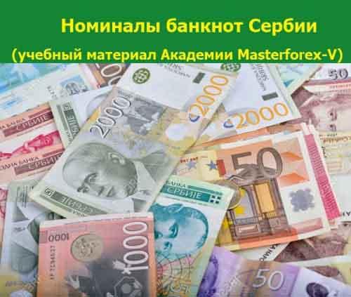 Номиналы банкнот Сербии