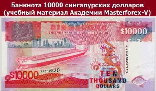 Банкнота 10000 сингапурских долларов