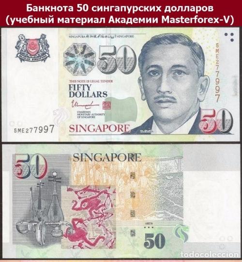 Банкнота 50 сингапурских долларов