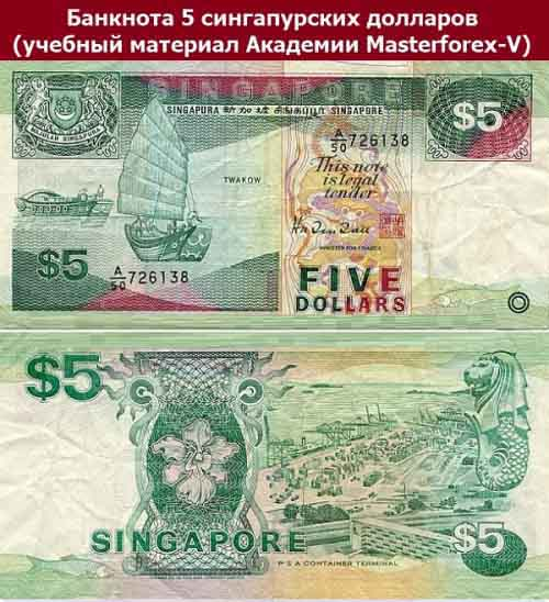 Банкнота 5 сингапурских долларов