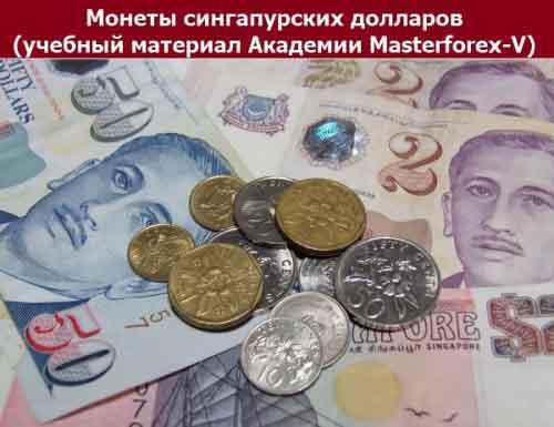 Монеты сингапурского доллара