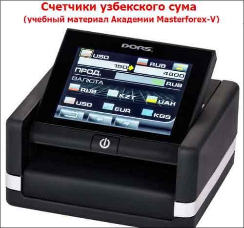 Счетчики узбекского сума