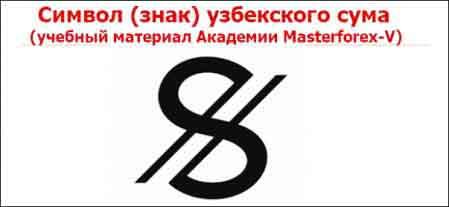 Символ (знак) узбекского сума