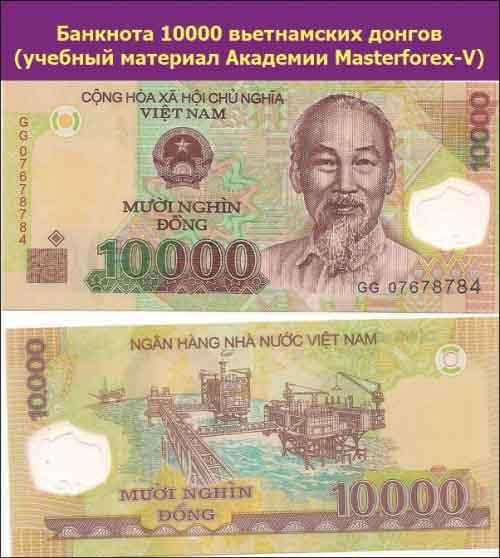 10000 вьетнамских донгов