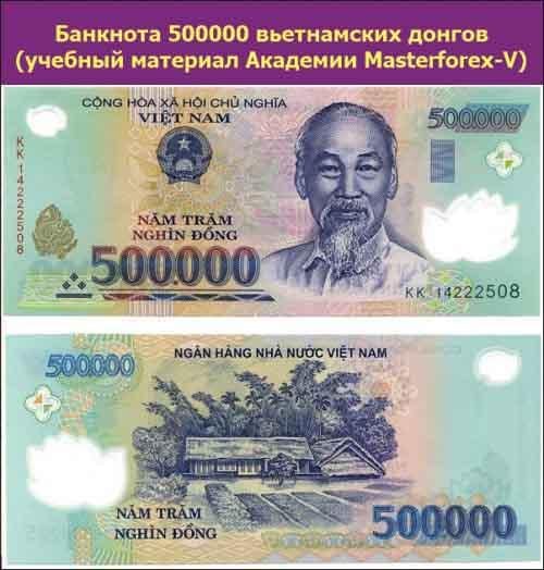 Купюра 500000 донгов