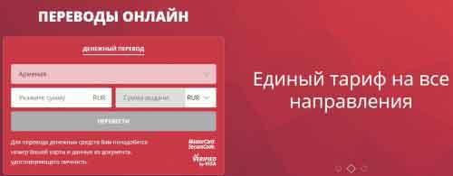 Платежная система БЭСТ