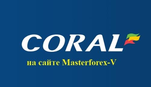 Букмекерская контора Coral