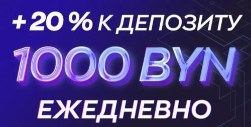+20% к депозиту