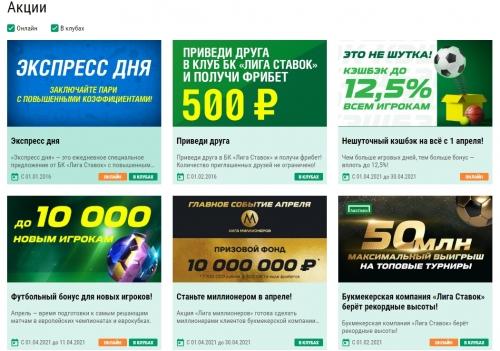 Акции и специальные предложения букмекерской конторы Лига ставок