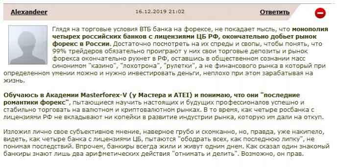 Отзыв о ВТБ Форекс
