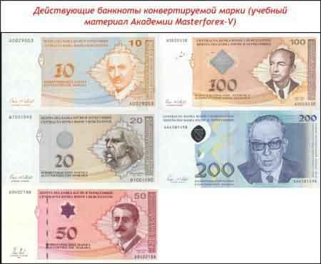 Банкноты конвертируемой марки