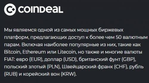 Обмен фиатной валюты на криптобирже Coindeal