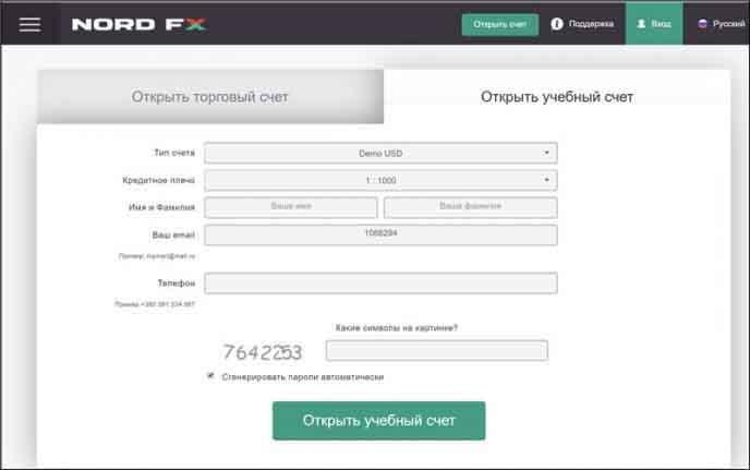 Страница минимальной регистрации