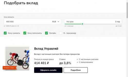 Как разместить депозит в Сбербанке РФ