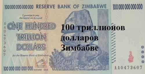 100 триллионов долларов