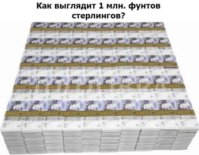 Как выглядит 1 млн. фунтов стерлингов?
