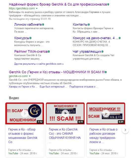 Герчик и Гугл