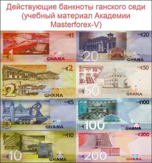 Банкноты ганского седи