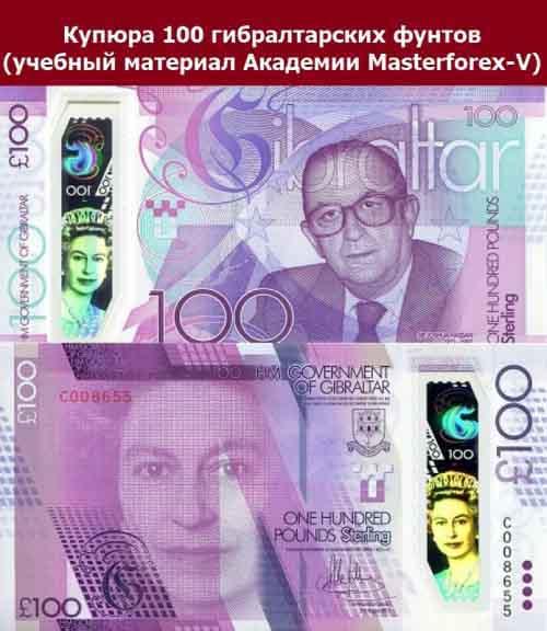 Банкнота 100 фунтов