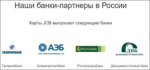 Банки-партнёры в России