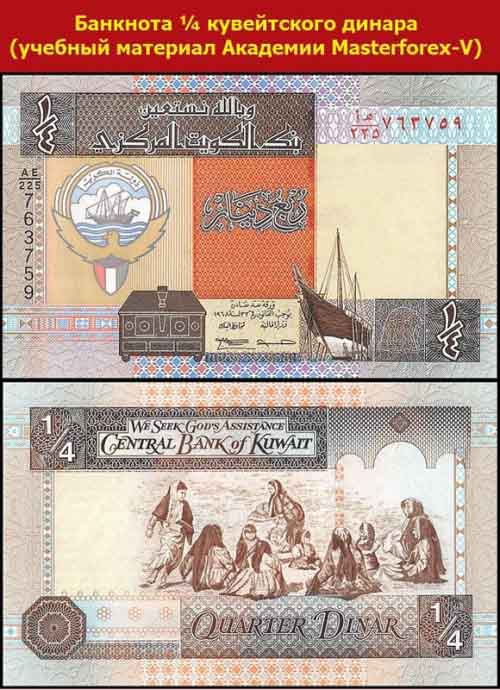 Банкнота в ¼ кувейтского динара