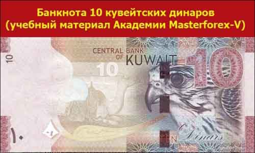 Банкнота 10 динаров