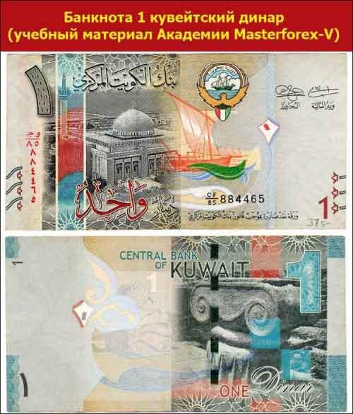 Купюра в 1 динар