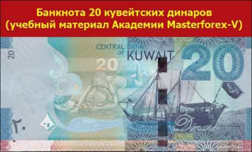 Купюра 20 динаров
