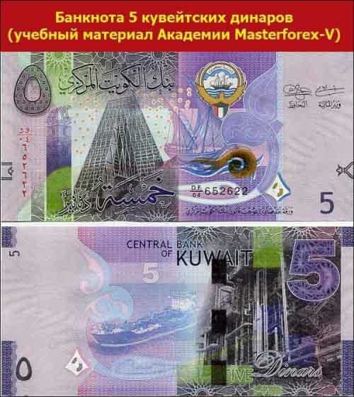 Купюра 5 динаров