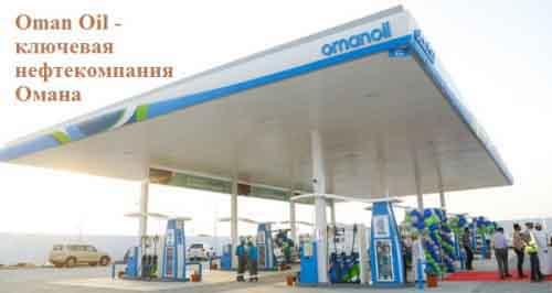 Ключевая нефтекомпания Омана