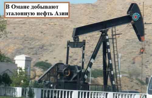 В Омане добывают эталонную нефть Азии