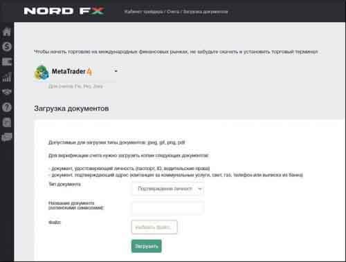 Страница для загрузки документов для верификации в личном кабинете