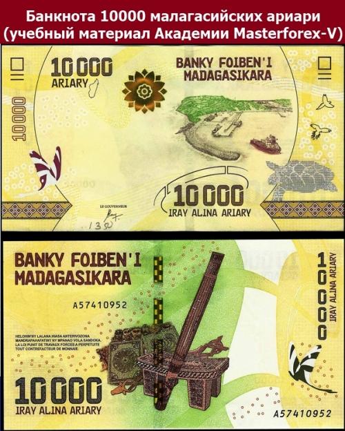 Купюра 10000 малагасийских ариариа