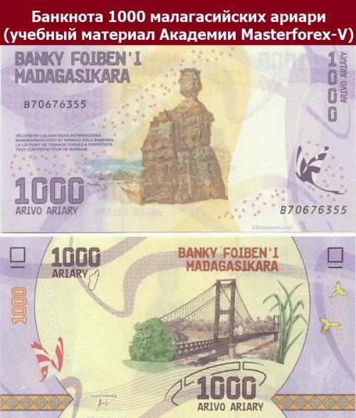 Купюра 1000 малагасийских ариариа