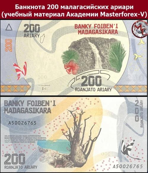 Купюра 200 малагасийских ариариа