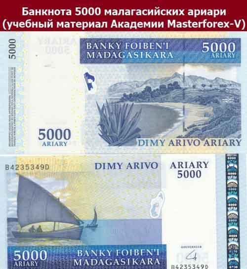 Купюра 5000 малагасийских ариариа