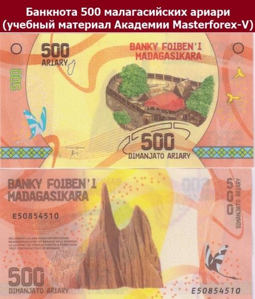 Купюра 500 малагасийских ариариа