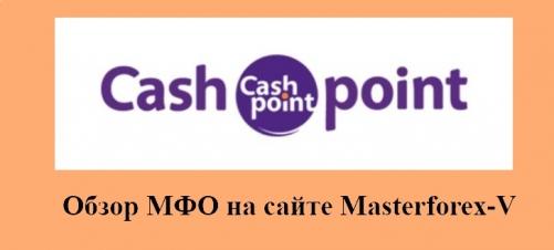 Кэшпойнт – бренд российской микрокредитной компании Траст Альянс