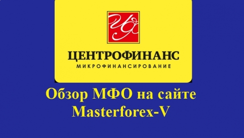 Центрофинанс – бренд российской микрокредитной компании «Центрофинанс Групп»
