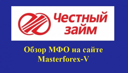 Честный займ - российская микрокредитная компания