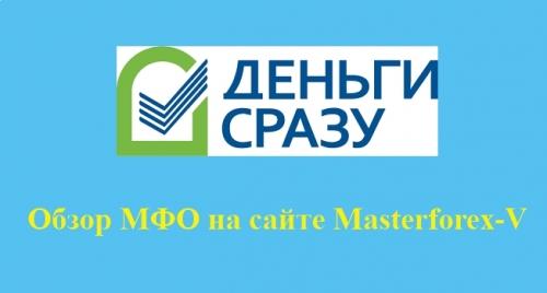 Деньги сразу – это российская микрокредитная компания